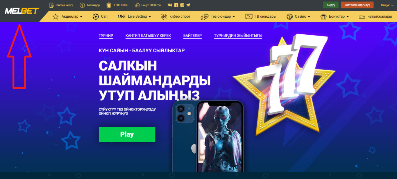 Промокод Мелбет 2021