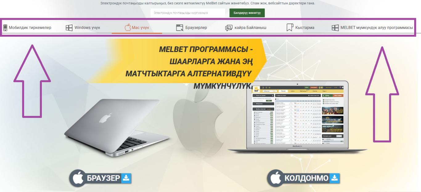 Компьютер, Android, iOS үчүн Melbet mobi тиркеменин фунуционалы; жакшы жактары