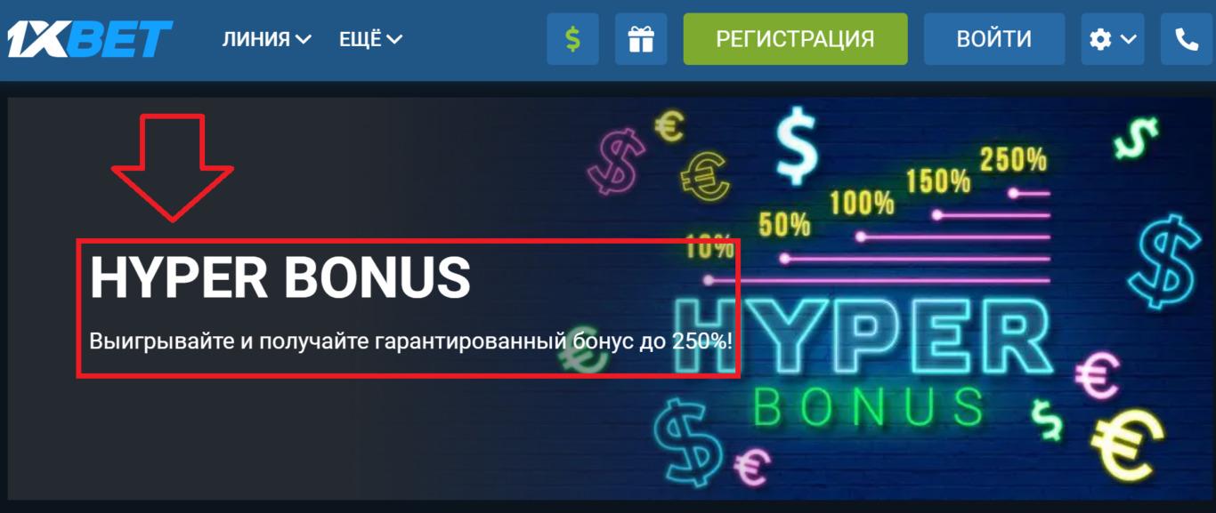1xBet бонустук счёт: эмне үчүн керек?