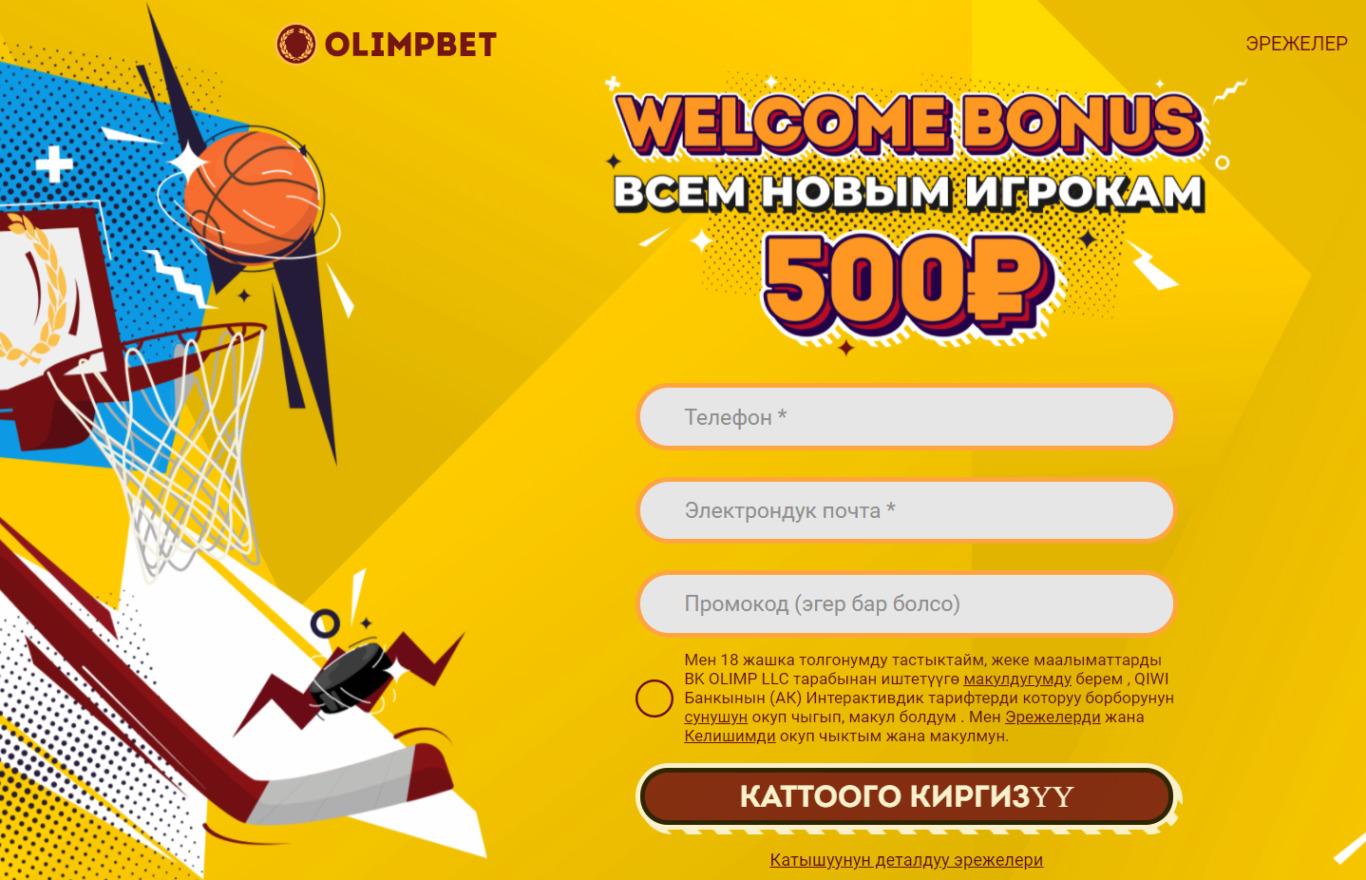Olimp промокоду: жарнамалоо Досуңузга кайрылыңыз – ар бир толтуруунун 5% үчүн 500 рубль