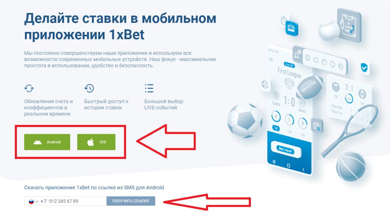 1хбет мобильная версия: что это, как использовать?