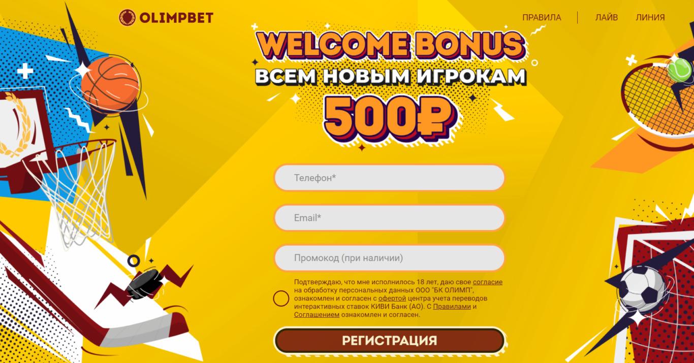 БК Олимп официальный сайт: варианты расчетов