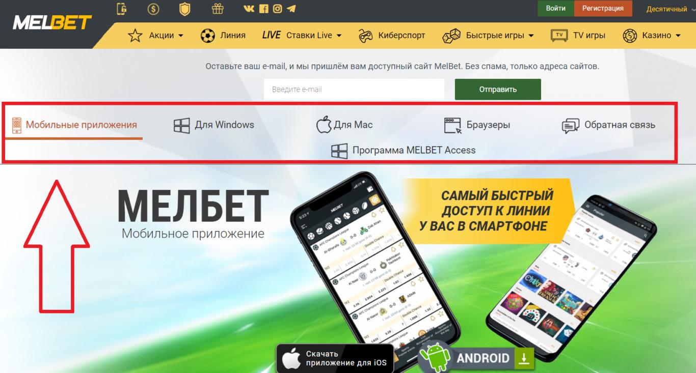 Melbet скачать приложение для мобильного телефона и ПК