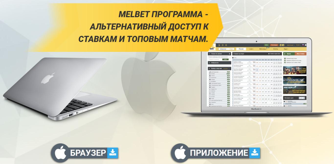 Мелбет мобильная версия на iOS, Android или ПК: преимущества