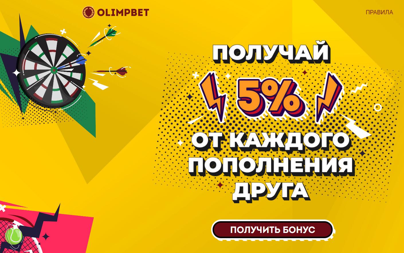 БК Олимп промокод: акция Приведи друга