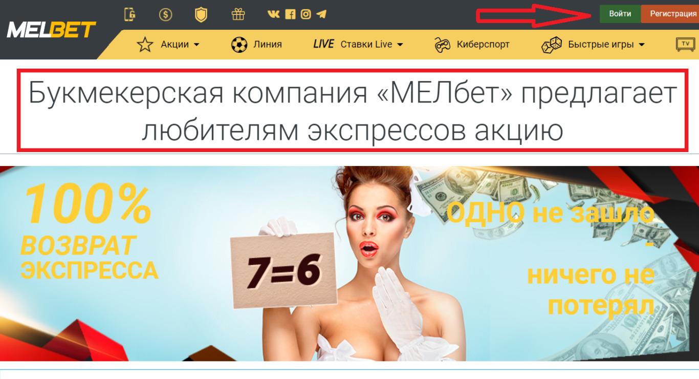 Создание аккаунта в мобильной версии и Melbet регистрация через приложение