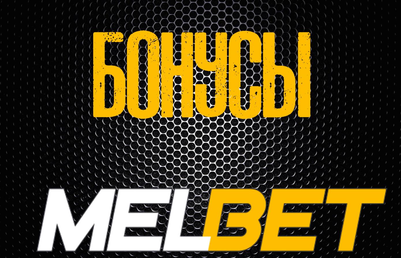 Melbet бонус на первый депозит: 100% пополнения в подарок!