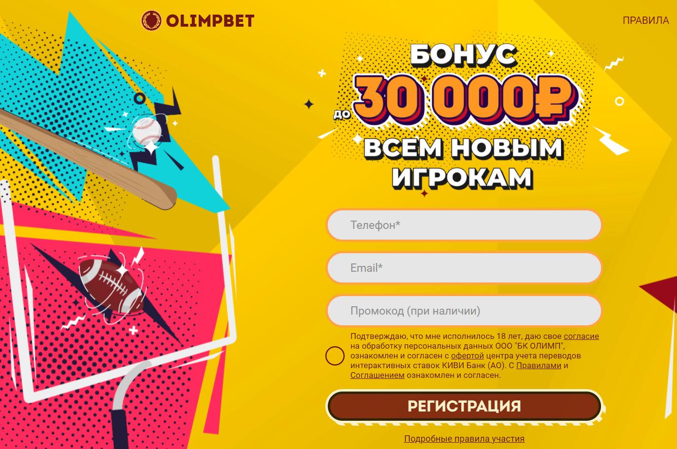 БК Олимп приложение и его возможности